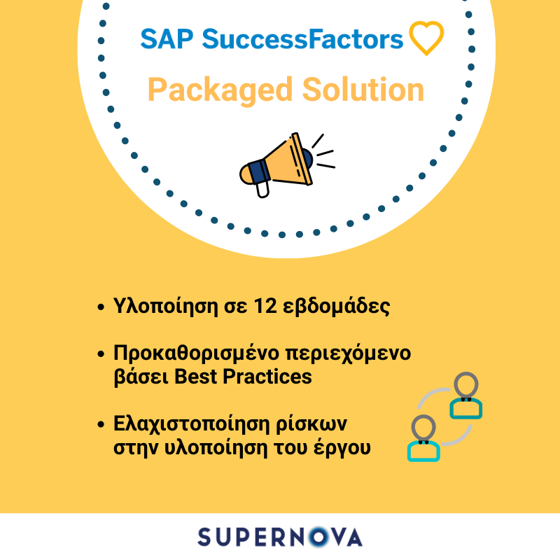 Sap-successfactors-Offer-packaged-supernova-consulting